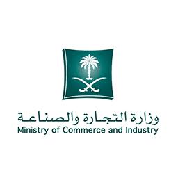انظمة وزارة التجارة